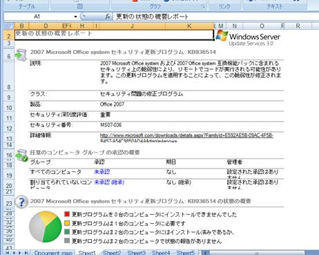 Office Excel での出力が可能 -