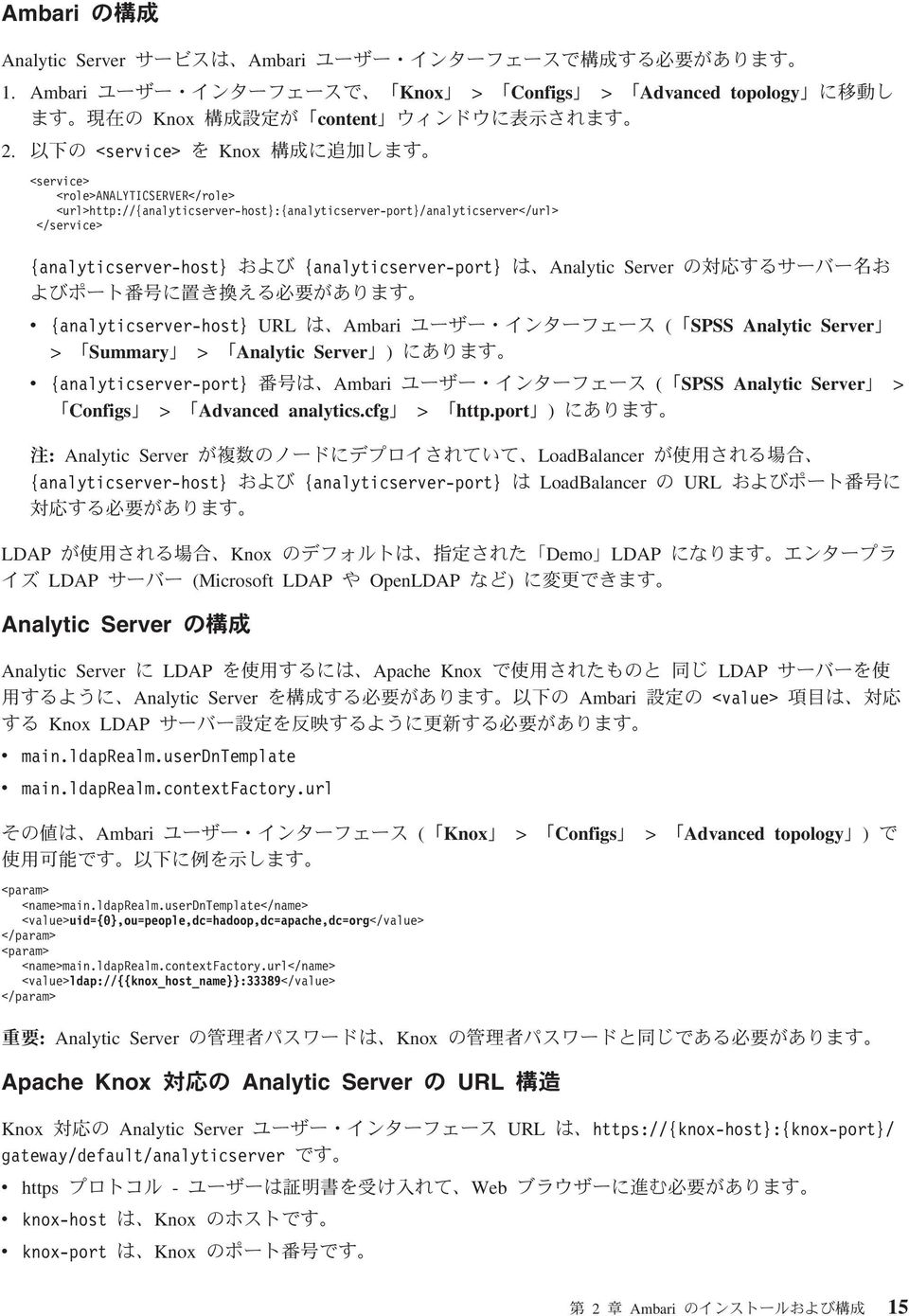 analytic_server_install_book ps - PDF