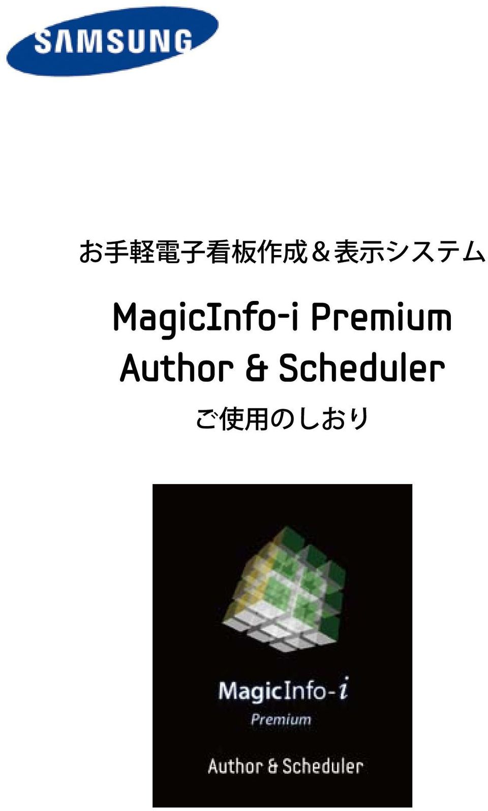 MagicInfo-i Premium Author & Scheduler ご 使 用 しおり 本 製