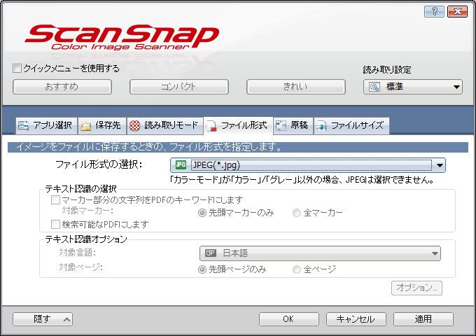 25 ScanSnapからの 登 録 ScanSnapの 設 定 ファイル 形 式 タブの 中 で