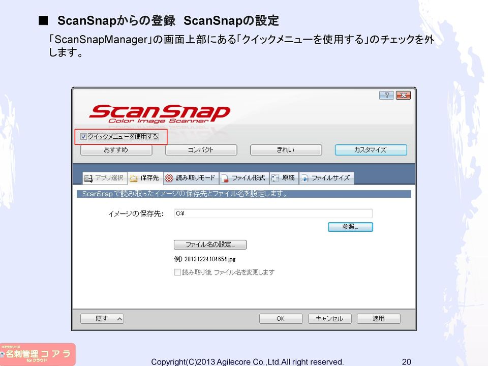 ScanSnapManager の 画 面