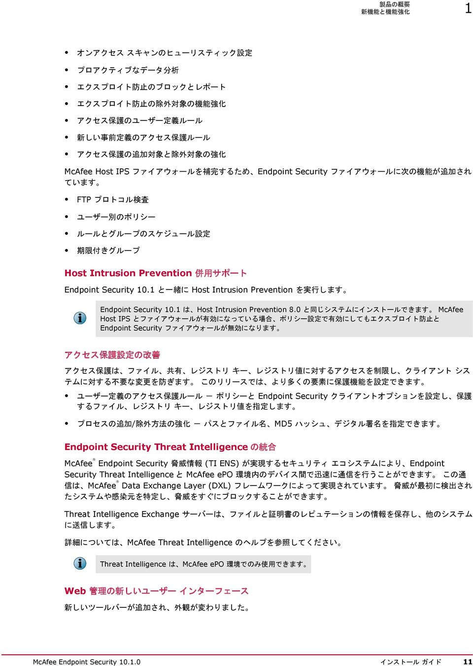 1 は Host Intrusion Prevention 8.