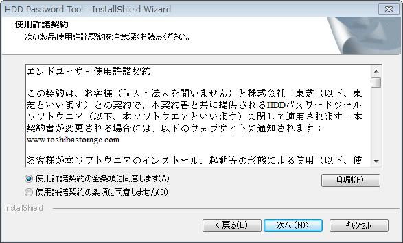 5 HDD Password Tool の InstallShield Wizard へようこそ