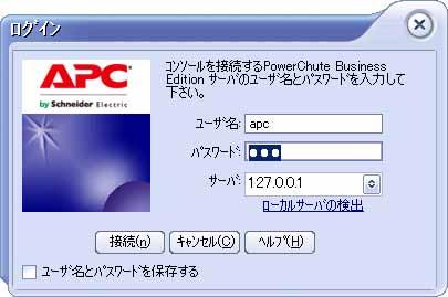 PowerChute Business Edition Basic v9 0 1 PowerChute Business