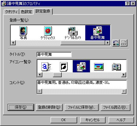 Windows 95/98