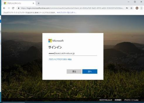 2. URL バーに [ https://outlook.office365.